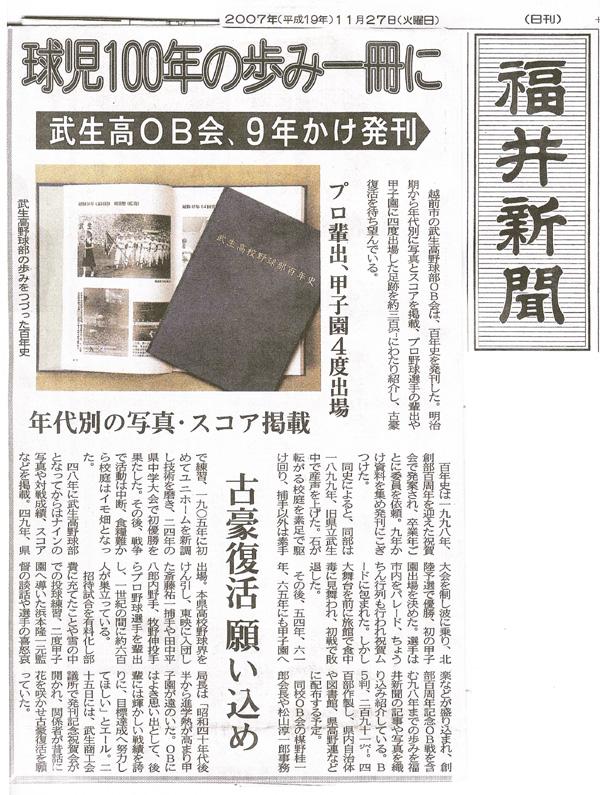 野球部百年史 福井新聞掲載記事